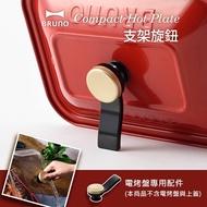 日本BRUNO 電烤盤專用支架旋鈕