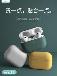 airPodsPro保護套耳機殼適用于蘋果AirPods pro3液態硅膠pro無線airpods2代藍牙盒軟3代超薄透明軟殼薄airpod