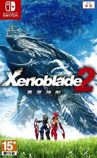 【全新未拆】任天堂 Nintendo Switch NS 異度神劍2 Xenoblade 2 中文版 異域 台中恐龍電玩