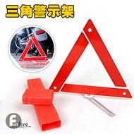 三角警示架 反光三角架 故障警示牌 汽車三角架 折疊設計附收納盒