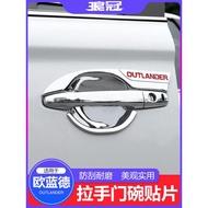 16-19款三菱歐藍德Outlander汽車用品門碗拉手貼片專用門把手裝飾改裝配件