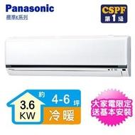 【回函送現金★Panasonic 國際牌】K系列4-6坪變頻冷暖型分離式冷氣(CS-K36FA2/CU-K36FHA2)