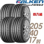 【飛隼】AZENIS FK453 高性能旗艦輪胎_四入組_205/40/17(FK453)