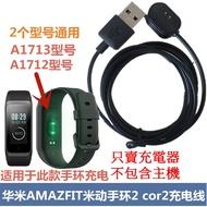AMAZFIT 運動手環2 充電器 米動運動手環2 華米運動手環2 米動手環2 A1713 A1712 專用