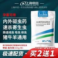 Veterinary Drug Zhilijing Albendazole Ivermectin Powder500gVeterinary Pig, Cattle and Sheep Vermifuge Shanghai Shenya