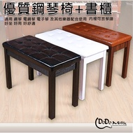 【嘟嘟牛奶糖】優質雙人鋼琴椅帶書櫃 給您最舒適的琴椅來彈琴 黑白棕三色 現貨供應