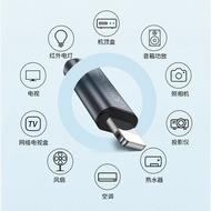 紅外線發射器手機紅外線發射器蘋果7安卓萬能遙控器空調電視接收遙控頭精靈x外接配件iphone8外置小米通用型vivo華為oppo『J2281』