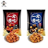 旺旺WANT WANT 團購 一定要吃 經典原味/霸道辣味 56g/包 經典人氣熱銷零食米果米餅非油炸小小酥餅乾全素食