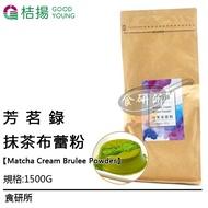 芳茗錄-抹茶布蕾粉1500G 果凍粉 布丁粉 烤布蕾粉 抹茶布蕾 MatchaCreamBruleePowder 食研所
