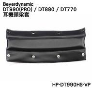 志達電子 HP-DT990HS-VP 德國拜耳動力  Beyerdynamic DT770 DT880 DT990 PRO 耳機頭梁套 頭帶頭梁墊海綿套配件