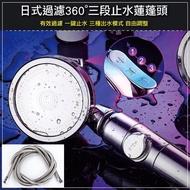 【佳工坊】304不鏽鋼日式360度三段式止水過濾蓮蓬頭(含2米軟管)