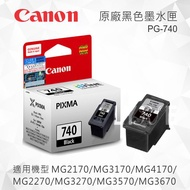 CANON PG-740 原廠黑色墨水匣 適用 MG2170/MG3170/MG4170/MG2270/MG3270/MG3570/MG3670/MG4270/MX377/MX437/MX517/MX397/MX457/MX477/MX527