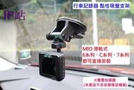 【IP站】黏貼吸盤 mio C570 C570D C355 C350 C380 698 汽車 行車記錄器 支架 車架