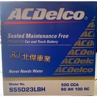 ❲BJ北傑車業❳ 全新電瓶 ACDelco 55D23L 免保養 NISSAN 三菱 馬自達 福特