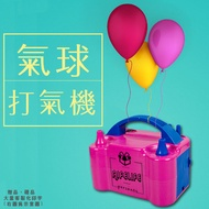 氣球打氣機 雙孔二用 自動馬達定量 pump幫浦 充氣床 氣墊船 打氣筒 開幕園遊會結婚尾牙活動會場佈置 非出租借 廣告球 贈品禮品
