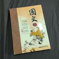 國文課本 #三民書局