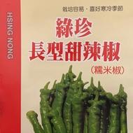 綠珍長型甜辣椒 糯米椒 Sweet Chilli 【蔬果種子】興農種苗 彩色原包裝 原廠密封包裝