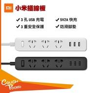 【MI】小米插線板 3口USB 2A快充 贈轉接頭 小米USB排插 米家接線板 米家智能插座 多孔接線板 多孔插座