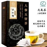 [台灣現貨] 人參五寶茶 元氣茶 一盒30包 可回沖 男女適用 身體保健 人參 五寶茶 草本茶 茶包