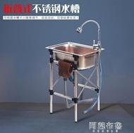 水槽 單槽不銹鋼廚房水槽洗菜池簡易水池帶支架家用洗手盆洗碗槽