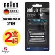 德國百靈BRAUN-刀頭刀網組(黑)21B(2盒組)