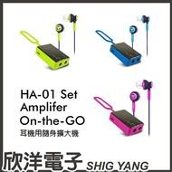 ※ 欣洋電子 ※ YOGA 耳塞式耳機+耳機擴大器(HA-01) #耳機用隨身擴大機