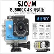 SJCam SJ5000X 4K高畫質 Wifi 防水極限運動攝影機
