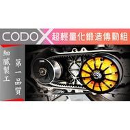 CODO 傳動套組 傳動組 有效提升馬力 新勁戰 BWS GTR 四代戰 勁戰 碗公 普利盤 全套傳動