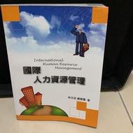 國際人力資源管理(雙葉書廊)