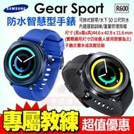 Samsung Gear Sport R600 運動智慧手錶 藍芽手錶