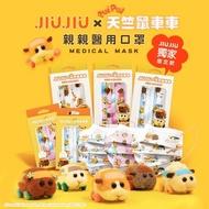 【JIUJIU 親親】天竺鼠車車系列(成人醫用口罩10入)