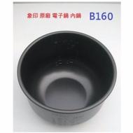 象印 原廠 10人份 電子鍋 內鍋 B160 ( 適用:NS-MVF18、NS-MVF18T、NS-MXK18)
