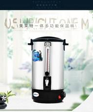 奶茶桶 商用304不銹鋼開水桶電熱開水器奶茶保溫桶20L雙層可調溫控   WD歡樂購 雙十二全館85折