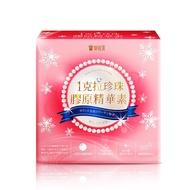 【御姬賞】 1克拉珍珠膠原精華素 10包/盒x1入