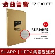 SHARP 夏普 FZ-F30HFE HEPA濾網 FU-HM30T FU-H30T專用 | 金曲音響