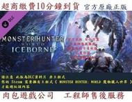 PC 肉包 資料片 魔物獵人世界冰原標準版 STEAM Monster Hunter World: Iceborne