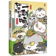 如果歷史是一群喵(3):秦楚兩漢篇【萌貓漫畫學歷史】(回頭書不可退)