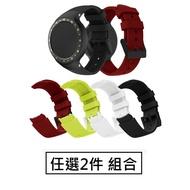 2件組合 Ticwatch S 軟膠錶帶 矽膠錶帶 錶鏈