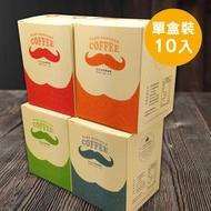 【馬克老爹烘焙】特選綜合豆 濾泡掛耳式咖啡包 (單盒10入$200)《買一送一》