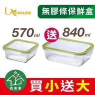 【蘋果樹】 買小送大!法國LA HOUSE 無膠條耐熱玻璃保鮮盒~正方形 570+840ml