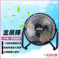 〖LifeTime〗﹝金展輝6吋電風扇﹞正版鋁葉桌扇 電扇 涼風扇 個人專用扇