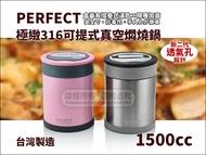 快樂屋♪ PERFECT 極緻 316不銹鋼 可提式真空悶燒鍋 1500cc 保溫便當盒 【新二代透氣孔】 台灣製造