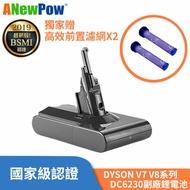 【領卷現折200 再贈濾網X2】ANewPow Dyson V7 V8 系列 副廠電池DC8230 dyson電池 一年保固