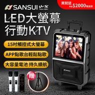 (結帳享折扣)【SANSUI 山水】15吋觸控螢幕移動式智能拉桿KTV SKTV-T888