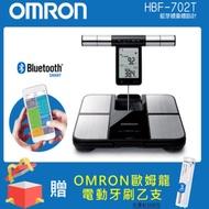(贈歐姆龍電動牙刷) 歐姆龍 藍牙體重體脂計  HBF-702T