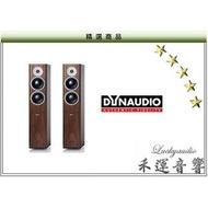 新竹禾運音響推薦音樂必備-Dynaudio Focus 260 落地喇叭【拚經濟、搶便宜,來禾運就對了!】
