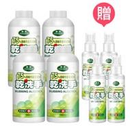【買大送小4組】台灣製造75%酒精乾洗手量販補充罐1000ml送隨身噴瓶100ml(4組)