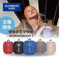 《限時下殺》Ultimate Ears 羅技 UE 便攜藍牙喇叭 WONDERBOOM 2 公司貨