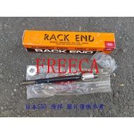 福利卡 2.0 97- FREECA 方向機惰桿.方向機拉桿 (一支價格)
