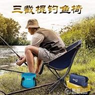戶外折疊椅便攜收納迷你靠背釣魚月亮椅導演寫生背包旅行折疊椅子 618特惠